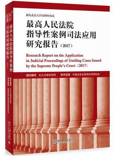 最高人民法院指导性案例司法应用研究报告(2017)