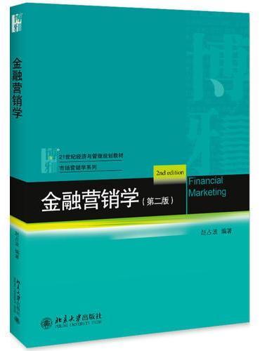 金融营销学(第二版)