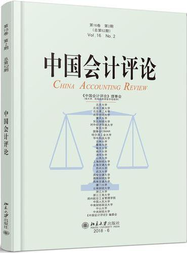 中国会计评论(第16卷第2期)