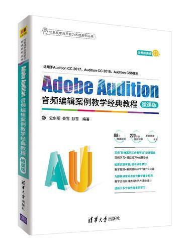 Adobe Audition音频编辑案例教学经典教程-微课版