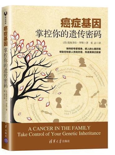 癌症基因:掌控你的遗传密码