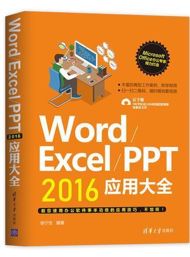 Word/Excel/PPT 2016应用大全