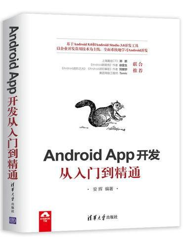 Android App开发从入门到精通