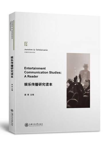 娱乐传播研究读本