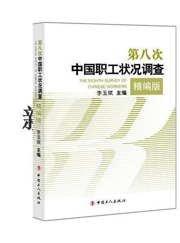 第八次中国职工状况调查.精编版