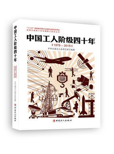中国工人阶级四十年(1978—2018)
