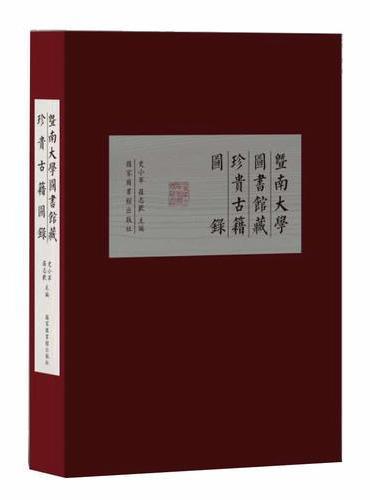 暨南大学图书馆藏珍贵古籍图录