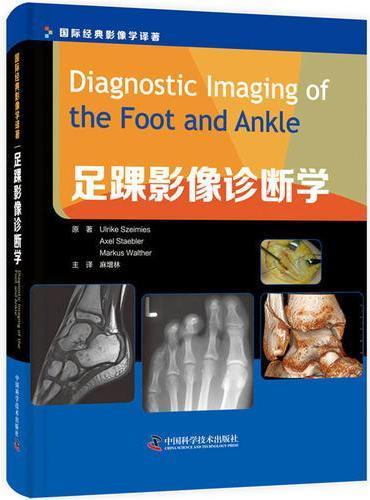 足踝影像诊断学