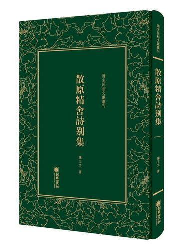 清末民初文献丛刊:散原精舍诗别集
