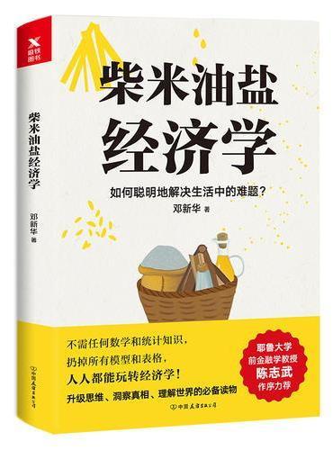柴米油盐经济学