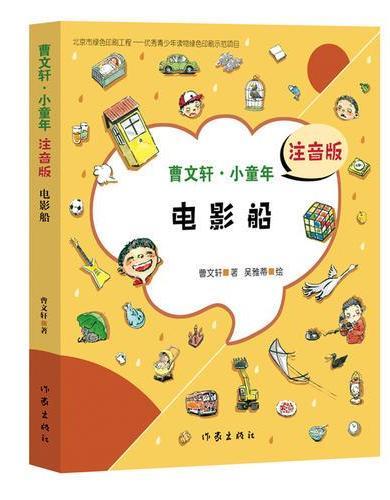 电影船 (曹文轩·小童年)注音版