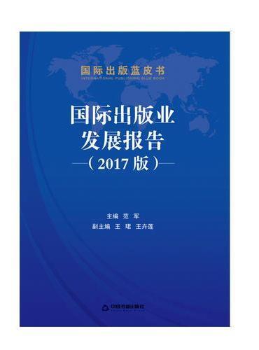 国际出版业发展报告(2017版)