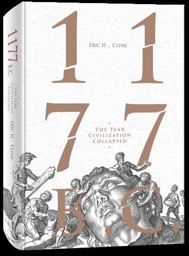 文明的崩塌:公元前1177年的地中海世界