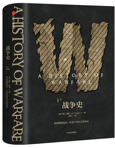 战争史(修订珍藏版)