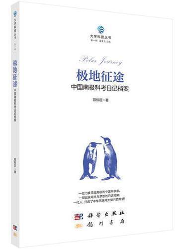 极地征途:中国南极科考日记档案