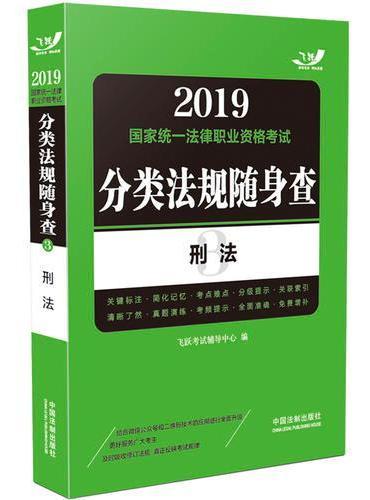 2019国家法律职业资格考试分类法规随身查:刑法(飞跃版随身查)
