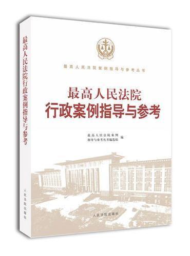 最高人民法院行政案例指导与参考
