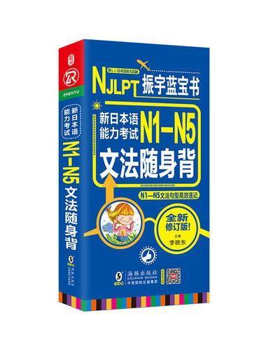 振宇蓝宝书 NJLPT新日本与能力考试N1-N5文法随身背 N1-N5文法句型高效速记