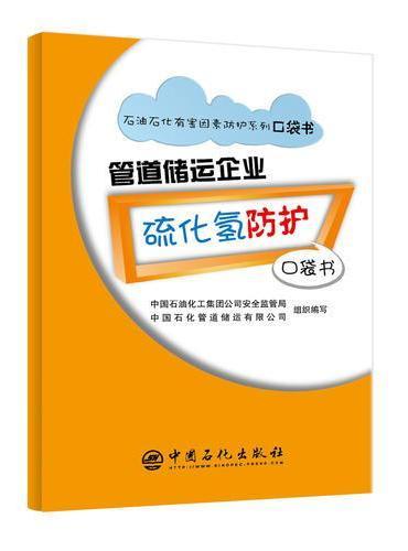 管道储运企业硫化氢防护口袋书