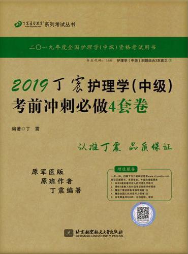 2019丁震护理学(中级)考前冲刺必做4套卷 可搭人卫教材
