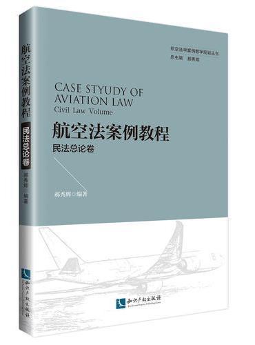 航空法案例教程:民法总论卷