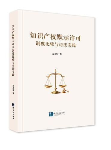 知识产权默示许可制度比较与司法实践