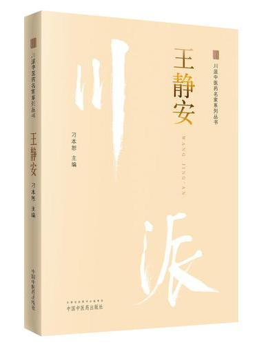 王静安·川派中医药名家系列丛书