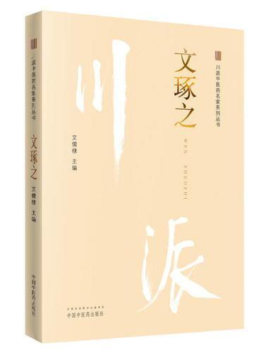 文琢之·川派中医药名家系列丛书