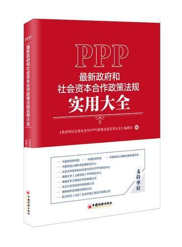 政府和社会资本合作(PPP)政策法规实用大全