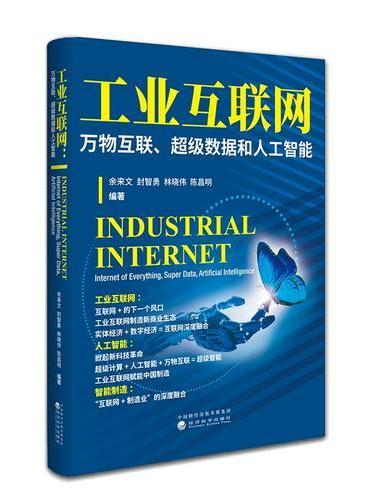 工业互联网:万物互联、超级数据和人工智能