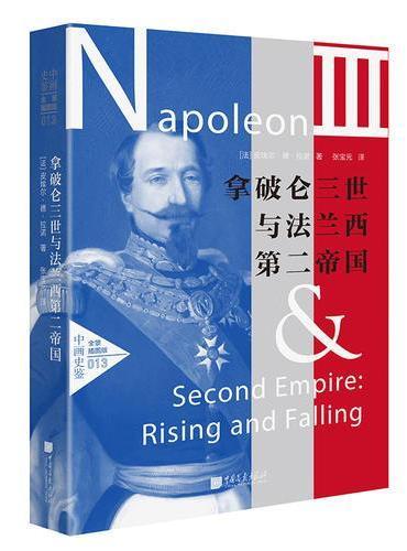 中画史鉴-全景插图版:拿破仑三世与法兰西第二帝国