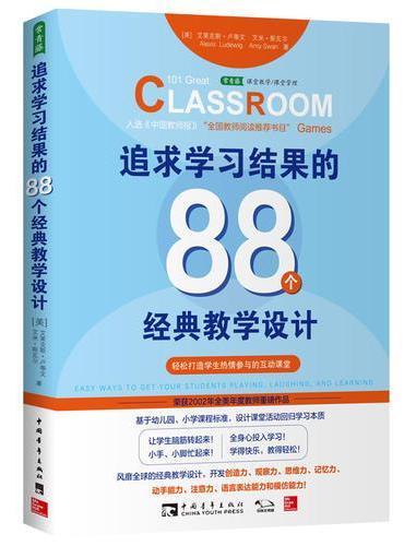 追求学习结果的88个经典教学设计:轻松打造学生积极参与的互动课堂