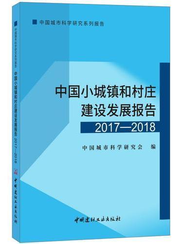 中国小城镇和村庄建设发展报告(2017-2018)·中国城市科学研究系列报告