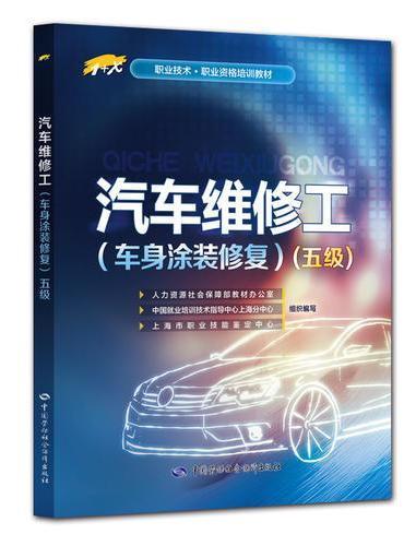 汽车维修工(车身涂装修复)(五级)——1+X职业技术·职业资格培训教材
