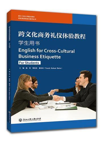 跨文化商务礼仪体验教程