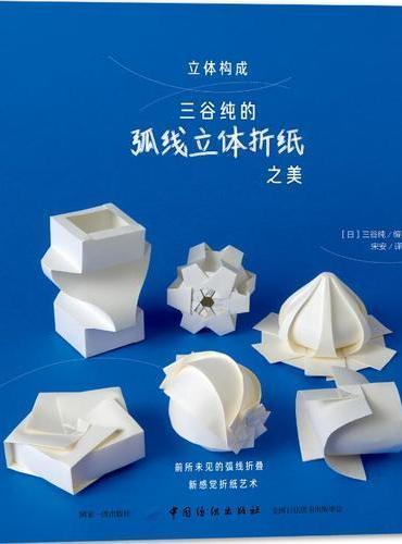 立体构成:三谷纯的弧线立体折纸之美