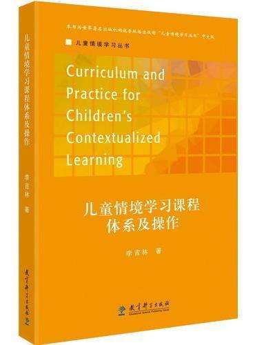 儿童情境学习丛书 儿童情境学习课程体系及操作