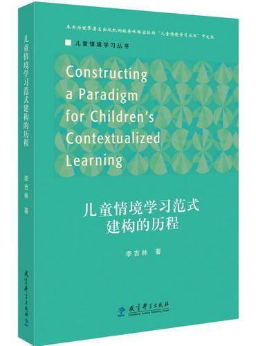 儿童情境学习丛书 儿童情境学习范式建构的历程
