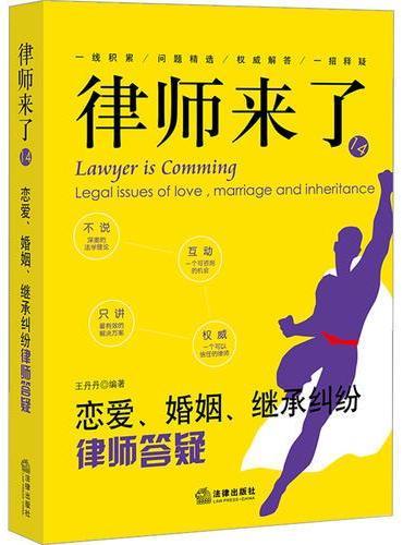 律师来了.14:恋爱、婚姻、继承纠纷律师答疑