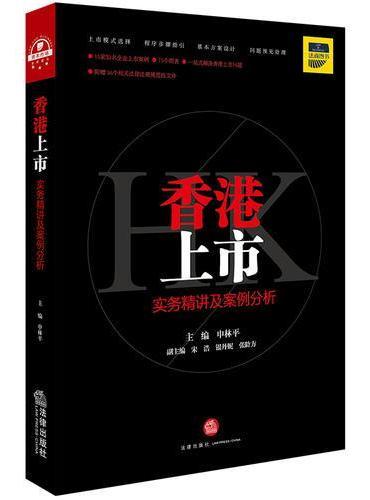 香港上市实务精讲与案例分析