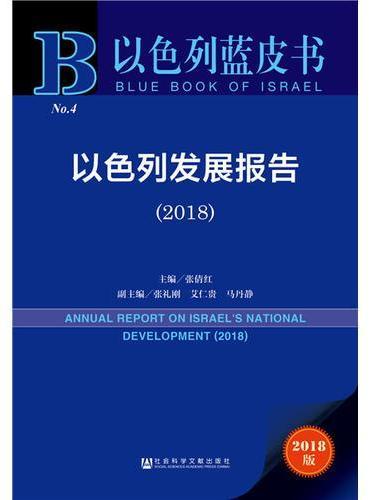 以色列蓝皮书:以色列发展报告(2018)