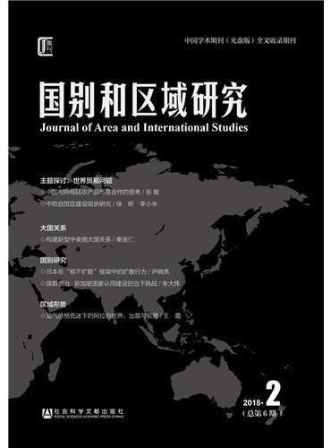 国别和区域研究(2018年第2期,总第6期)