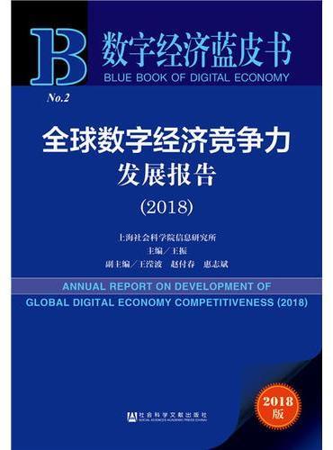 数字经济蓝皮书:全球数字经济竞争力发展报告(2018)