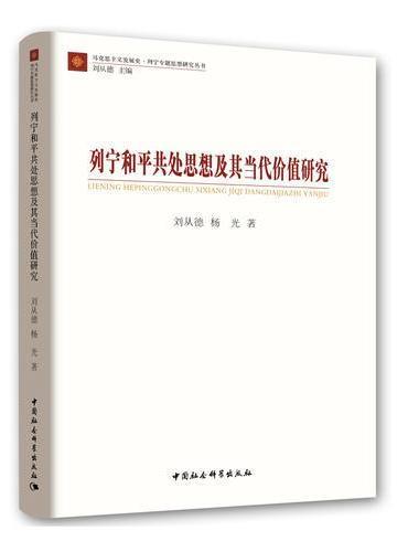 列宁和平共处思想及其当代价值研究