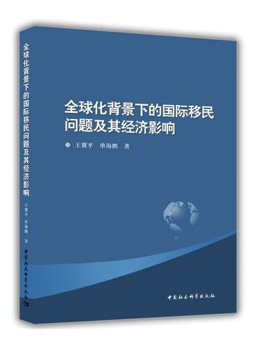 全球化背景下的国际移民问题及其经济影响