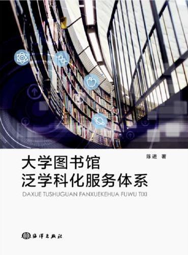 大学图书馆泛学科化服务体系