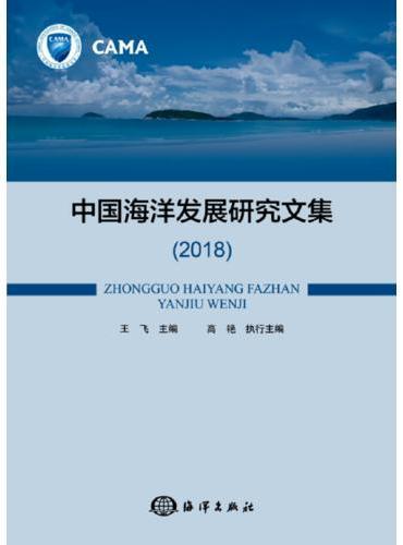 中国海洋发展研究文集(2018)