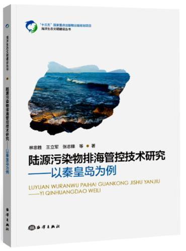 陆源污染物排海管控技术研究——以秦皇岛海域为例