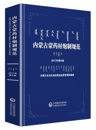 内蒙古蒙药材炮制规范2017年增补版