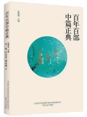 百年百部中篇正典:入流·剔红·北京邻居